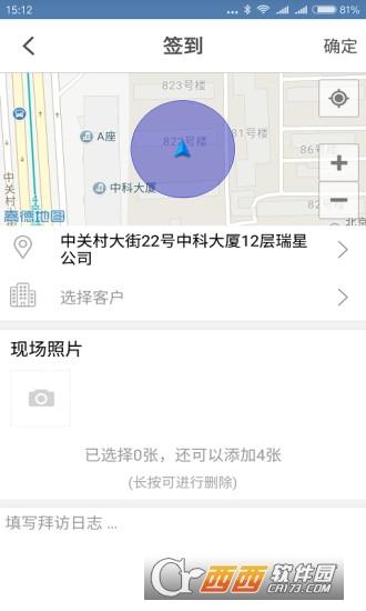 瑞星服务app v1.0 安卓版