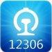 斗鱼12306抢票软件2017最新版
