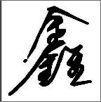 cf手游穿墙透视飞天鑫菌修改器2017安卓防封版
