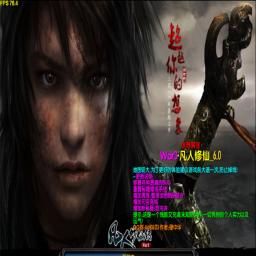 War3凡人修仙6.0