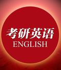 2017年考研英语视频资料何凯文老师版