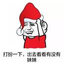 圣诞QQ微信表情包