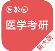 医学考研题库appv3.0.5 安卓版