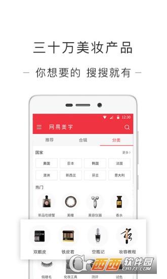 网易美学安卓版 v1.5 官方最新版