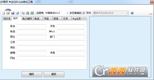 口袋妖怪日月qr码解码软件 2.0 免费版