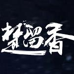楚留香手游ios版v20 ios版