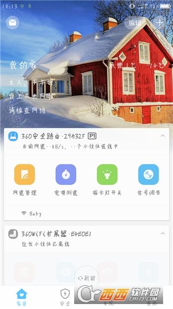 360智能管家软件 V4.1.3 手机版