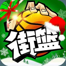 街篮圣诞节1.23.2安卓版