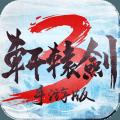 轩辕剑3手游安卓版v1.3.0 最新版