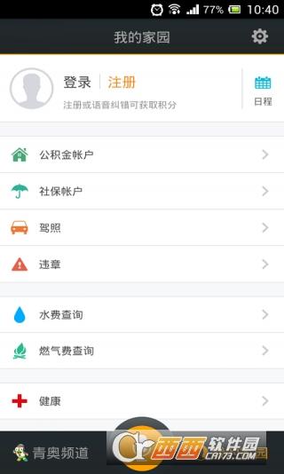 我的南京app下载 v2.4   安卓版