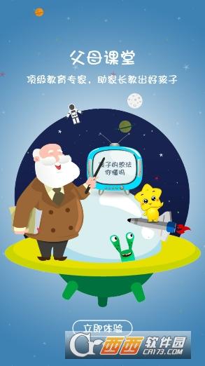星宝世界app 4.2.3安卓版