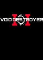 太空驱逐舰2Void Destroyer 2