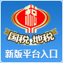 安徽国税税务数字证书驱动下载合集
