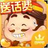 欢喜斗地主安卓版3.10.11手机版