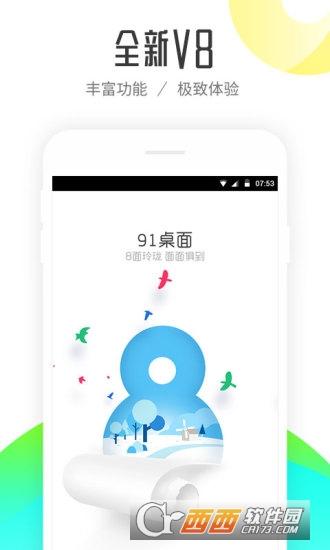 91熊猫桌面 for Android V9.5.1 官方安装版
