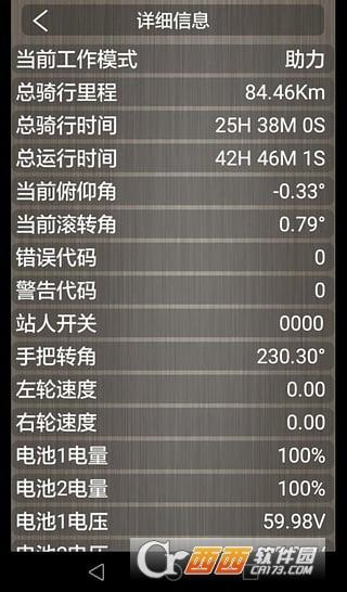 百步王智能平衡车app 9.5.6 安卓版