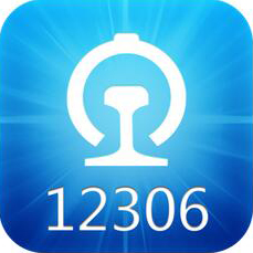 12306分流抢票软件vip1.12.52最新版