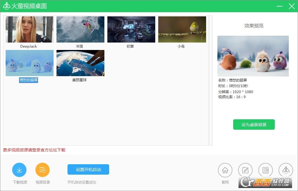 火萤视频桌面 v5.0.1.4正式版【附教程】