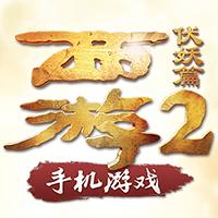 西游伏妖篇手游v1.0.5