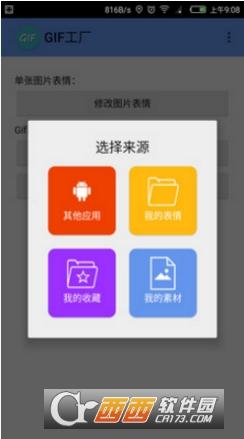GIF工厂app 2.4安卓版
