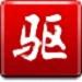 驱动精灵2018最新纯净版v9.5.713.1337【绿色