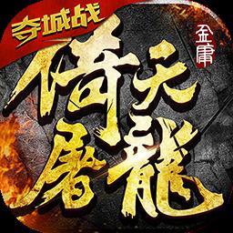 倚天屠龙记手游果盘版v1.5.0 安卓版