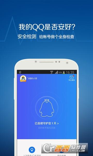 QQ安全中心 6.9.6 安卓版