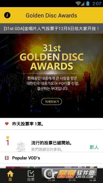 金唱片投票app v1.0 安卓版