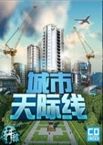 Cities Skylines城市:天际线全DLC单机版