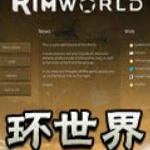 环世界(rimworld)a15自用懒人mod整合包