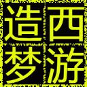 造梦西游4龙珠修改器v1.0 最新版