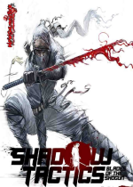 影子战术:将军之刃