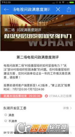 掌上武汉app V5.3.0安卓版