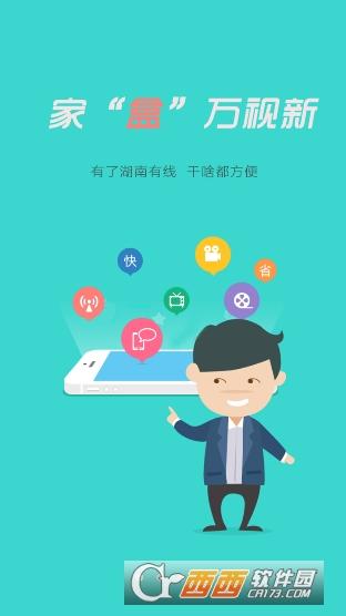 湖南有线app V2.7 安卓版