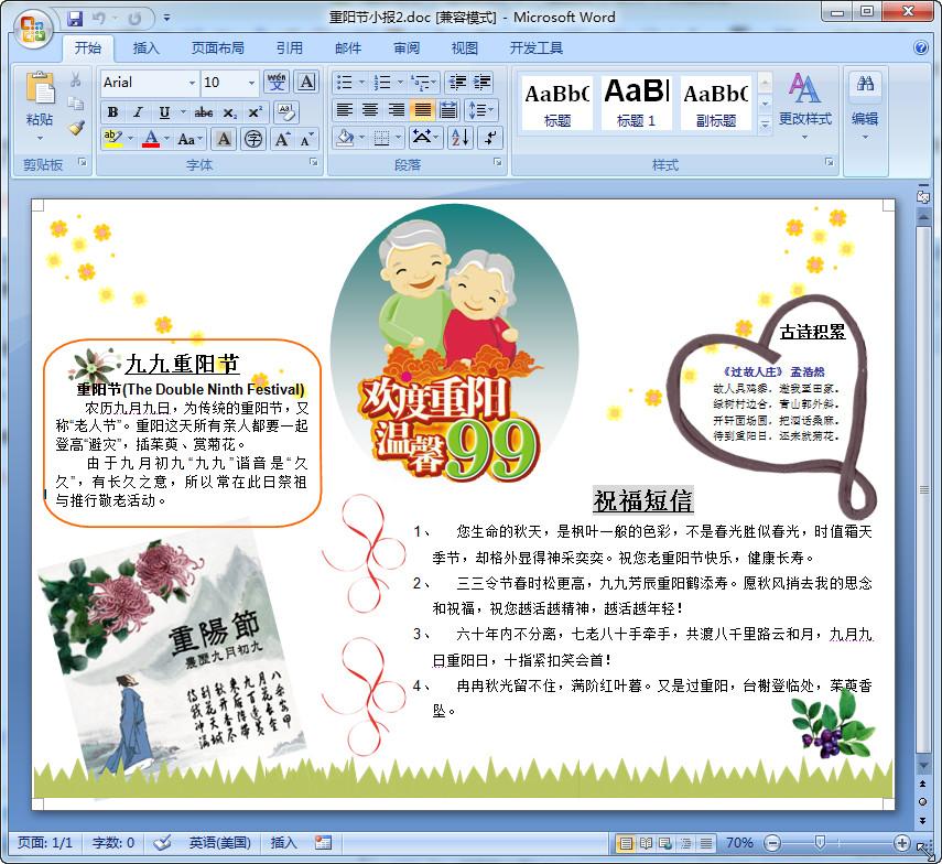 重阳节敬老电子小报模板a3打印版 成品 word最新版