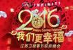 2016江苏卫视春晚高清视频