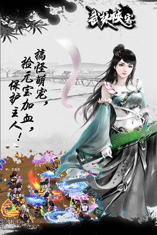 武林侠客手游电脑版 V1.0.0 官方最新版