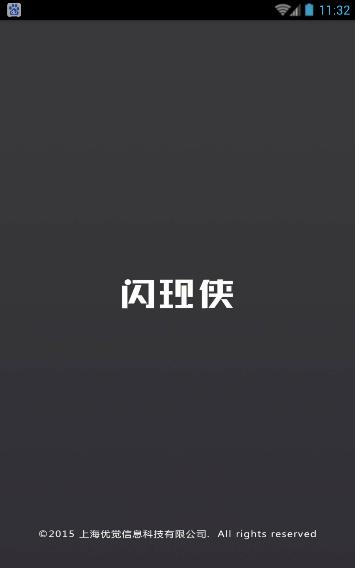 闪现侠(大众快递平台)app v1.1官方安卓版