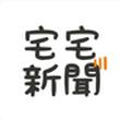 宅宅新闻app