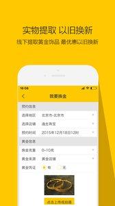 黄金黄金app V2.0.7  安卓版
