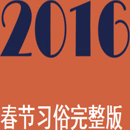 2016春节习俗完整版本