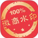 微商水印相机苹果版v4.8.8 ios版