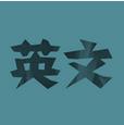 英文小说阅读器appapp