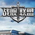 战舰联盟2018最新版v1.0.8 安卓版