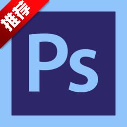 Adobe Photoshop cc 2015.5v17.0 官方简体中