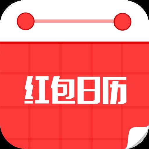 红包日历3.0.0官方安卓版