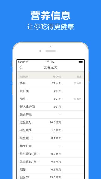 食物百科苹果版 v1.3.2 官方iOS版