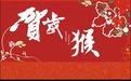 2016猴年动画版元宵节flash贺卡(2份)
