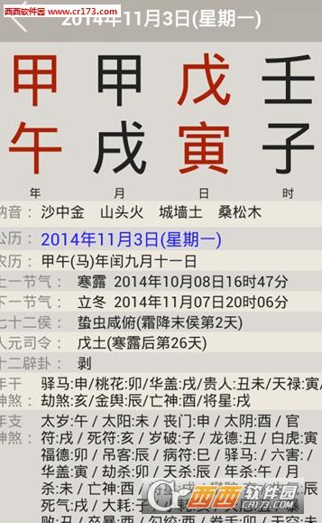 易学万年历手机版 v1.3.3最新版