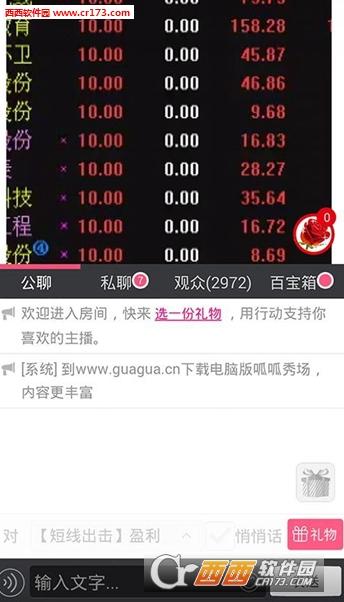 呱呱财经视频社区 5.7.8.0 官方安卓版